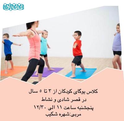 یوگای کودکان، ویژه 3 تا 5 سال