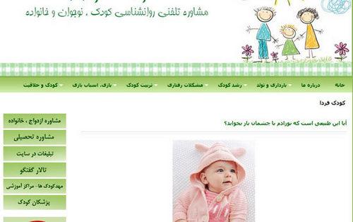 سایت های مفید ایرانی برای مادران و کودکان