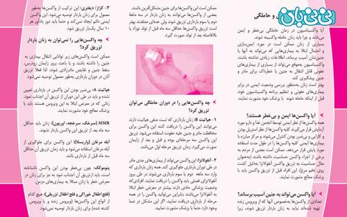 تصویری: حاملگی و واکسيناسيون