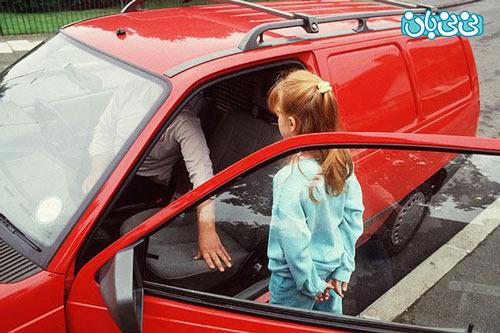 حفظ امنیت کودک،بیرون از منزل(1)