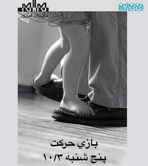 پدران و کودکان
