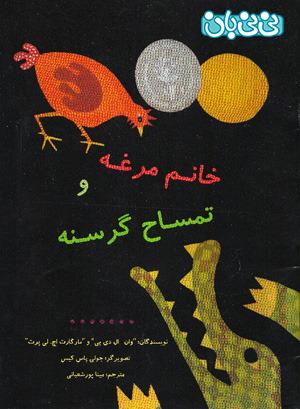 معرفی کتاب: خانم مرغه و تمساح گرسنه