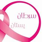سرطان پستان، علائمش چیه؟