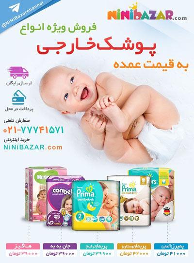 راهنمای خرید بهترین پوشک برای نوزاد