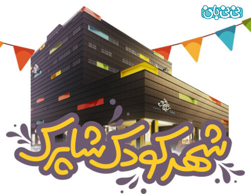 مرکز خرید کودک در تهران، بهترینش کجاست؟