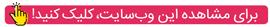 اپلیکیشن پیام رسان، برای مخاطب ایرانی