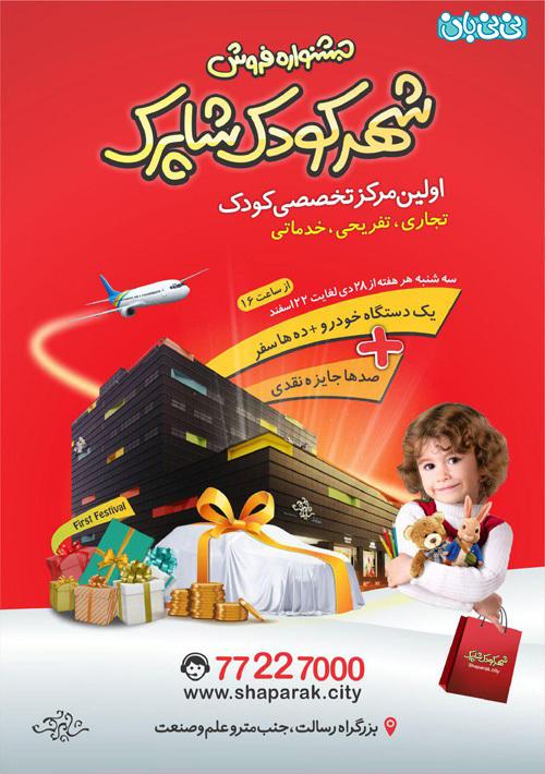 افتتاح جشنواره فروش شاپرک با حضور گروه های هنری شاد