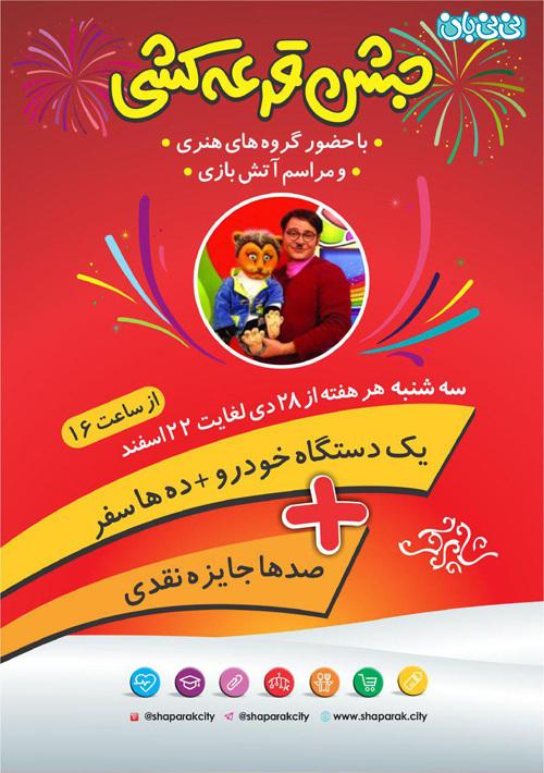افتتاح جشنواره فروش شاپرک با برنامه های جذاب مختلف