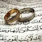 فواید ازدواج از دیدگاه اسلام، نیاز به آرامش دارم