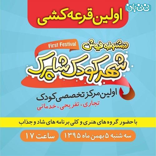 اولین قرعه کشی جشنواره فروش شاپرک با اجرای برنامه های جذاب