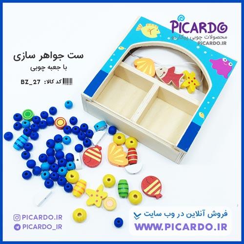 خرید اینترنتی اسباب بازی، چوبی های رنگارنگ