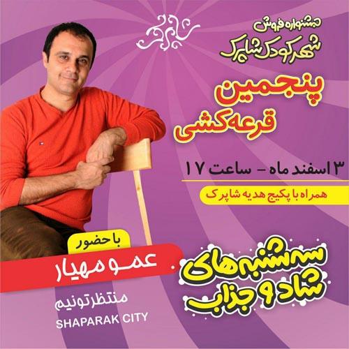 شهر کودک شاپرک، عمو مهیار با کلی برنامه