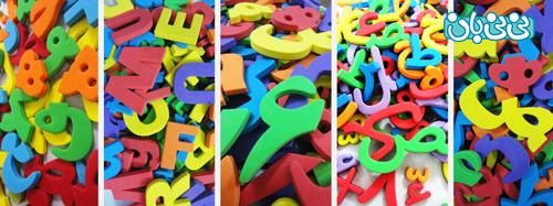 آموزش الفبا به کودکان، با حروف مغناطیسی راشین