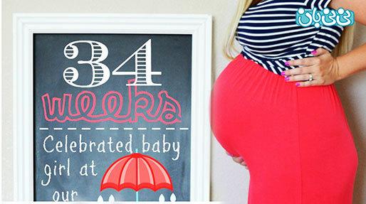 علائم هفته سی و چهارم بارداری