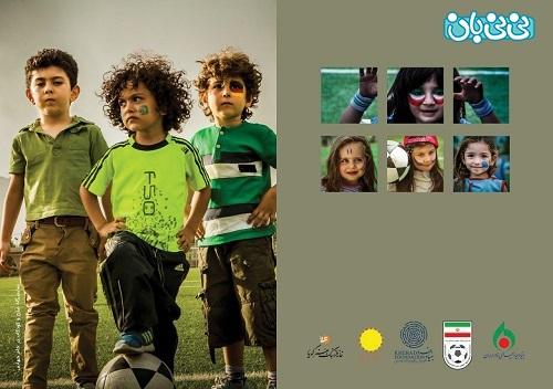 اینستاگرام بهنوش بختیاری، نمایشگاه صلح و کودک