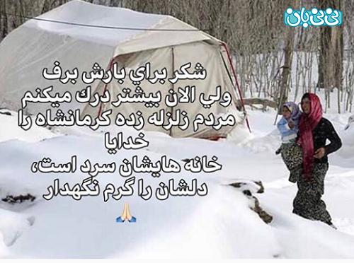 عکس مریم کاویانی، برف و سرما و کودکان