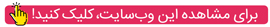 آغاز غربالگری 58 اختلال متابولیک نوزادان در ایران (10)