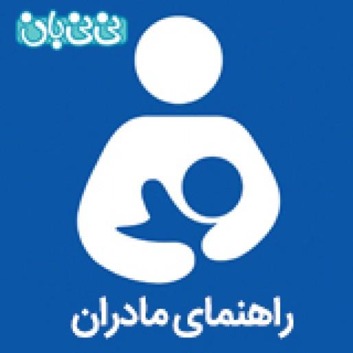 آدرس بیمارستان تهران، زنان و زایمان