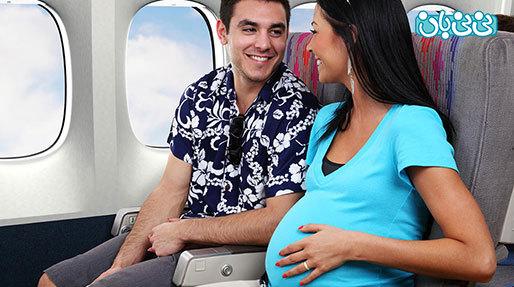 سفر در بارداری با هواپیما