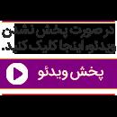 درمان زگیل مقعدی/ ویدئو