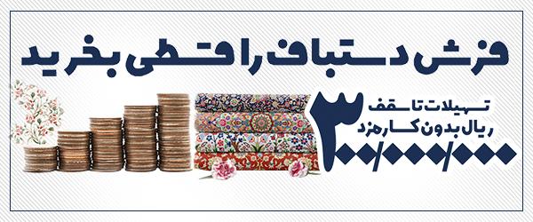 فرش دستباف ایرانی، مناسب برای خانواده ها