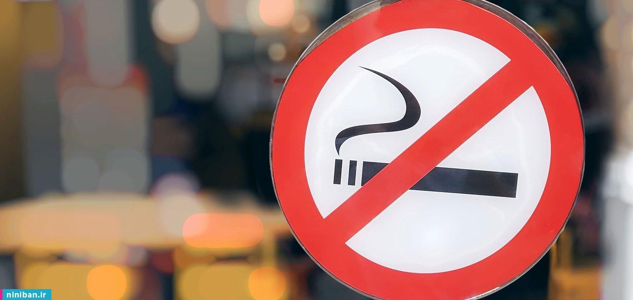 سیگار نکشیم