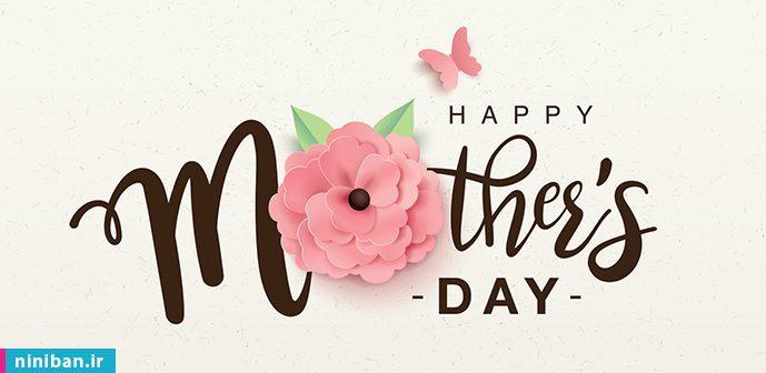روز جهانی مادر، مراسم و انواع هدایای پیشنهادی